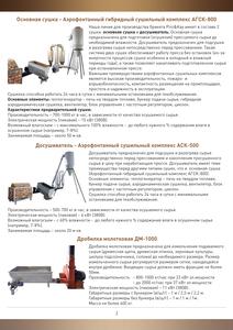 Линия по производству брикета Пини-Кей