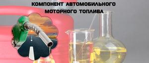 Kомпoнент моторного топлива - КМПА