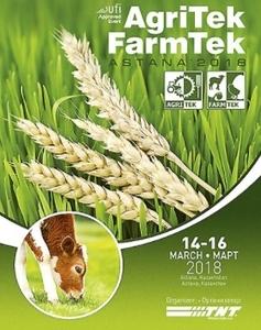 Agritek-Farmtek Astana 2018: 13-я Международная Специализированная Сельскохозяйственная выставка