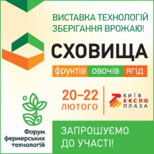 Хранилища для фруктов, овощей, ягод 2018, Киев