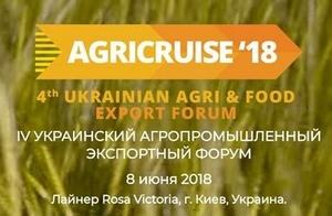 Украинский агропромышленный экспортный форум 2018, Киев