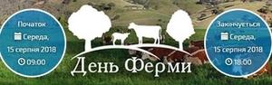 Національний День Ферми 2018, Умань Украина