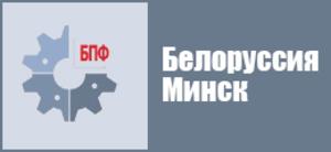 Белорусский промышленный форум-2019, Минск