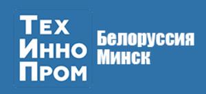 ТехИнноПром-2019, Минск