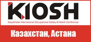 KIOSH 2019, Алматы Казахстан