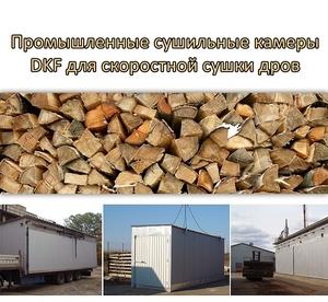 Мобиль сушильные камеры (сушилки) DKF для скоростной сушки дров