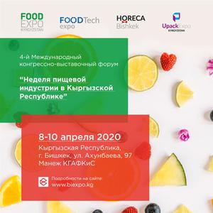 """4-й Международный конгрессно-выставочный форум """"Неделя пищевой индустрии в Кыргызской Республике"""""""